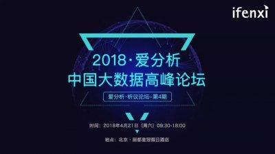 2018中国大数据高峰论坛:大数据龙头企业聚集