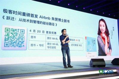 极客时间重磅首发Airbnb技术经理朱赟博士新书