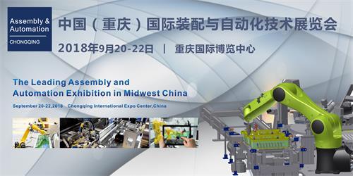 2018中国重庆国际工业装配与自动化技术展览会