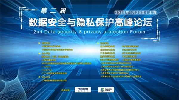 第二届数据安全与隐私保护高峰论坛在上海举行