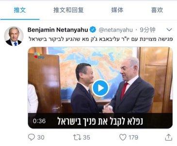 以色列总理同马云会谈:将与阿里巴巴加大技术合作