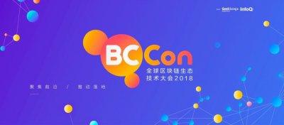 北京活动:BCCon全球区块链生态技术大会2018