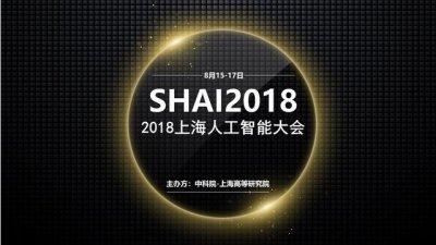 上海活动:SHAI2018-2018年上海人工智能大会
