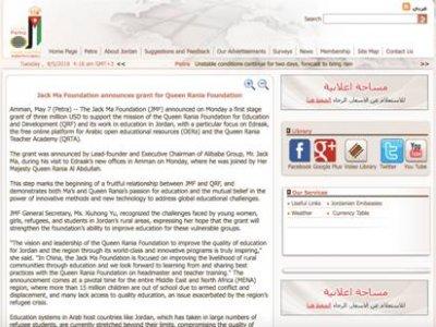 约旦拉尼娅王后基金会首笔中国企业捐助来自马云