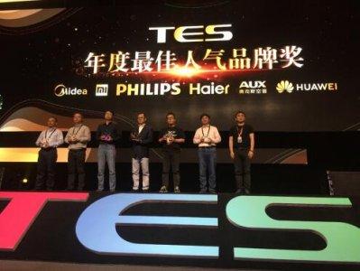 2018天猫TES峰会:海尔独家实现全场景线上体验