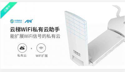 云存储全面升级,中移物联网发云梯WiFi私有云助手