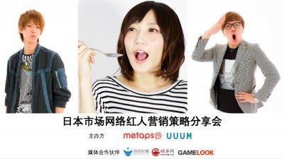 Metaps携手UUUM在广州举办红人营销策略分享会