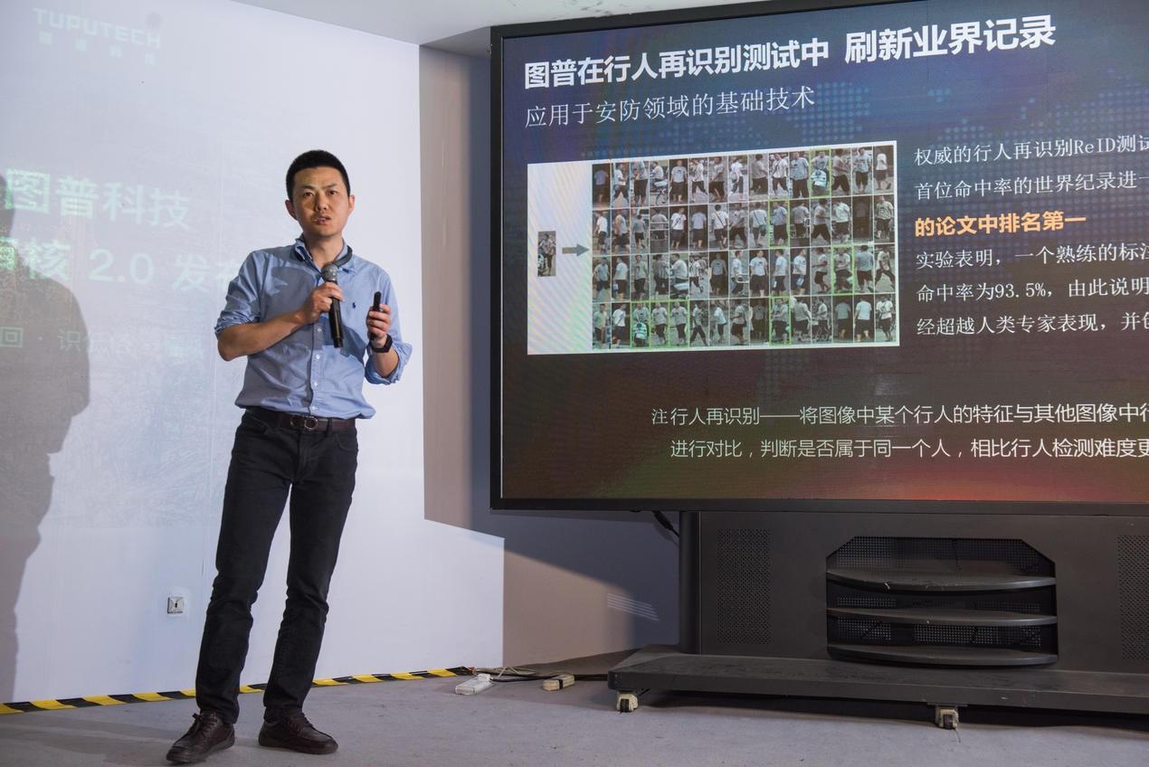 """图普科技发布新品 用图像识别构建反低俗""""天网"""""""