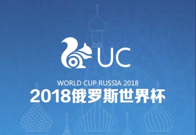 来UC看世界杯一手赛事短视频,上优酷看世界杯直播