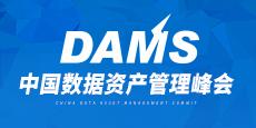 【上海活动】2018 DAMS中国数据资产管理峰会