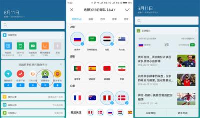 看世界杯首选小米手机 MIUI信息助手上线球迷功能