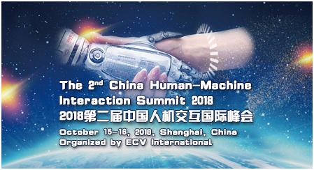 【上海活动】2018第二届中国人机交互国际峰会