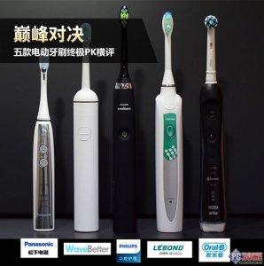 巅峰对决 五款高端电动牙刷终极PK横评(图)