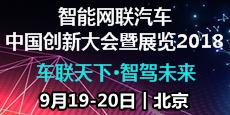 智能网联汽车中国创新大会暨ICV China 2018