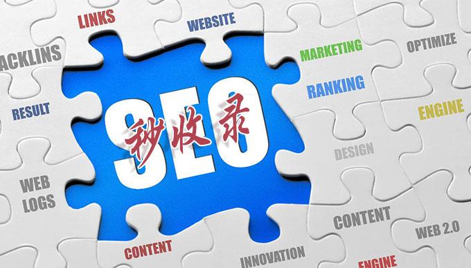 百度收录 原创文章 百度链接提交工具 网站优化 SEO