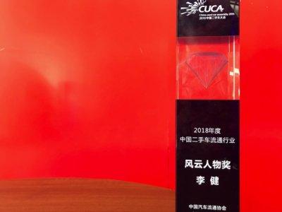 """人人车李健荣获中国二手车流通行业""""风云人物奖"""""""