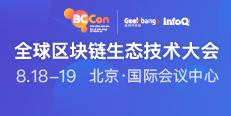 【北京活动】BCCon2018全球区块链生态技术大会