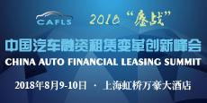 【上海活动】2018中国汽车融资租赁变革创新峰会