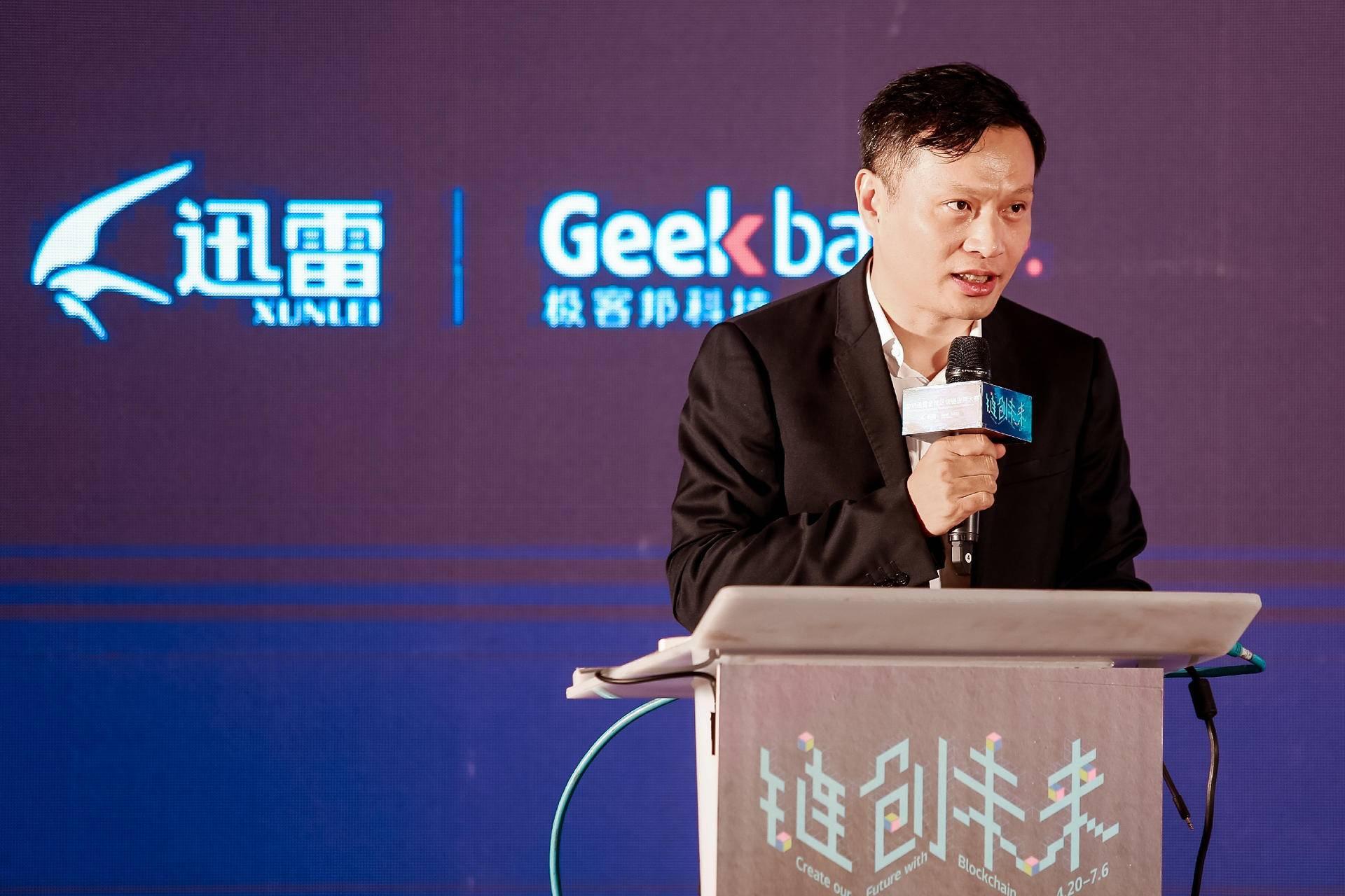 迅雷前CEO陈磊:区块链变革的一去不复返