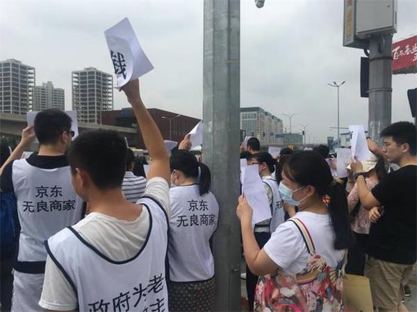 联璧金融爆雷,疑似0元购返现用户维权京东