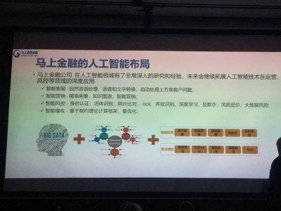 马上消费金融蒋宁:科技如何改变新零售金融?