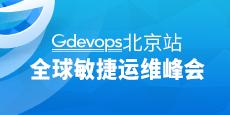Gdevops北京站:AIOps与DevOps落地、数据库选型