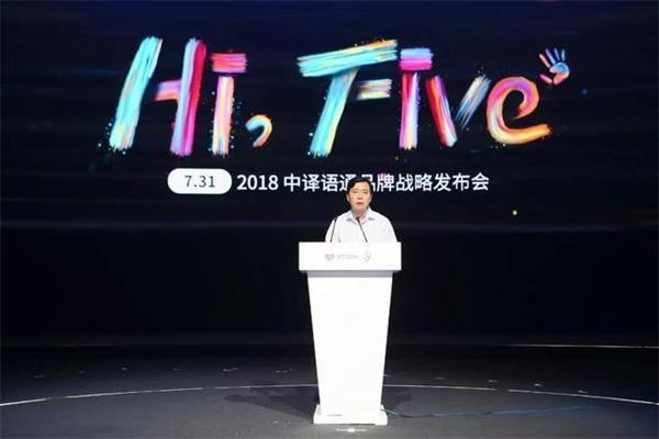 2018中译语通战略发布会召开 大数据生态再升级
