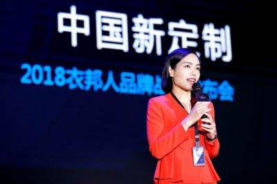 中国新定制!衣邦人2018品牌战略发布会举办