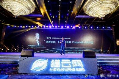 同盾科技祝伟:AI进入落地和应用阶段 赋能金融