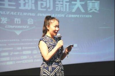2018增材制造全球创新大赛发布会在北京圆满召开