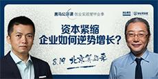 """【北京活动】黑马公开课""""资本升级""""正在报名"""