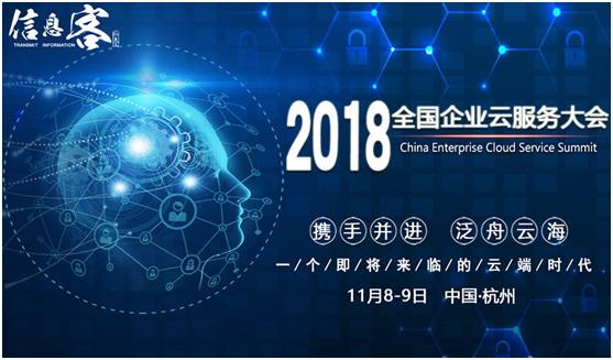 2018全国企业云服务大会邀请函