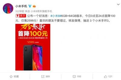 小米8 6+64GB版首降100元 2599即可拥有骁龙845
