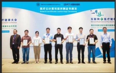 中国首个云HIS标准出台 补齐了行业标准空白