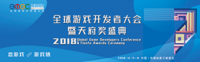 GMGC成都2018暨第七届全球游戏开发者大会