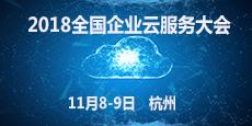 2018全国企业云服务大会邀请函【杭州活动】
