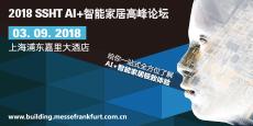 2018 SSHT AI+智能家居高峰论坛推介-上海活动