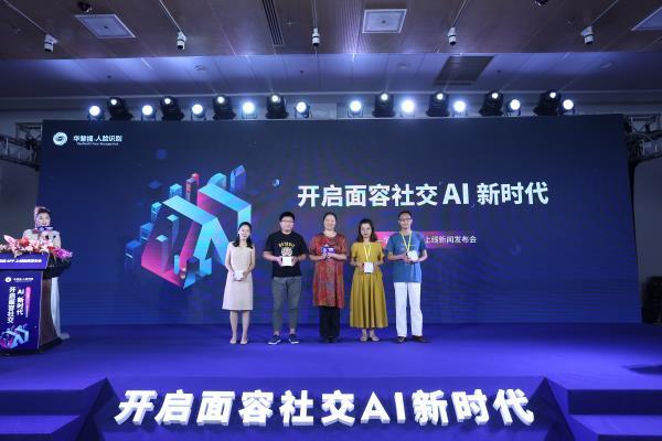 华慧视人脸识别APP发布 引领面容社交AI新风尚