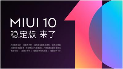 MIUI10稳定版开启升级推送 12款机型可升级体验