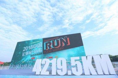 2018探路者挑战赛开赛 万人跑步守护可可西里