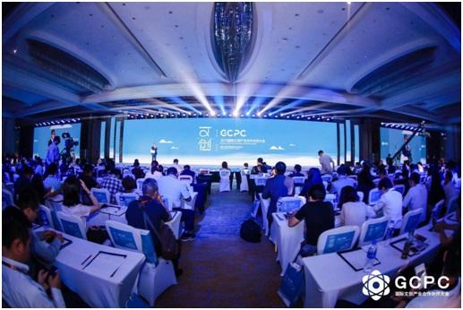2018国际文创产业合作伙伴大会(GCPC)北京举办