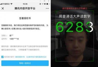 腾讯企鹅号上线手机H5一键维权 开启移动维权时代