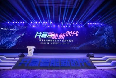 中国电信杨杰:拥抱智能新时代,共创5G新生态