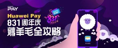 盘点| Huawei Pay周年庆,移动支付成绩斐然