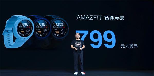 华米科技发布全球可穿戴领域首颗人工智能芯片