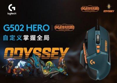 罗技G联手拳头游戏推出G502 HERO英雄联盟限量版