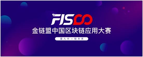 2018年金链盟中国区块链应用大赛:参赛攻略