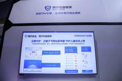 2018网安周腾讯安全构筑青少年网络安全防线
