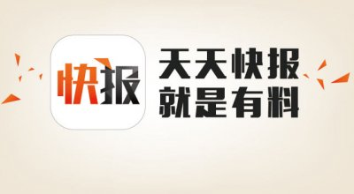 腾讯回应:天天快报正常运营 网传消息不实