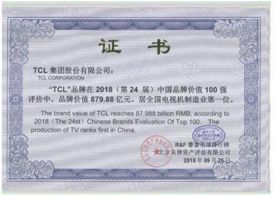 TCL品牌价值突破879亿 持续13年领跑电视机制造业